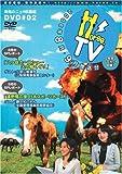 乗馬DVD#02(06年8月・9月放送)[Horse.TV DVDシリーズ]