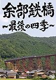 余部鉄橋~最後の四季~ [DVD]