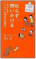 叱らず、問いかける--子どもをぐんぐん伸ばす対話力 (ファミリー新書)