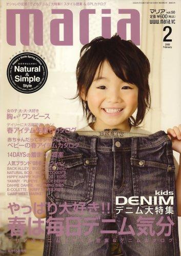 maria (マリア) 2008年 02月号 [雑誌]
