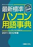 最新標準パソコン用語事典〈2011‐2012年版〉