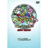 ワールドワイド☆でんぱツアー2013 夢見たっていいじゃん?! in ZEPP TOKYO [DVD]