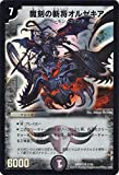 デュエルマスターズ 魔刻の斬将オルゼキア(スーパーレア)/マスターズ・クロニクル・デッキ2016 終焉の悪魔神(DMD33)/ シングルカード