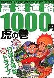 高速道路1000円虎の巻 (三才ムック VOL. 253)
