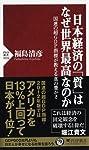 日本経済の「質」はなぜ世界最高なのか (PHP新書)