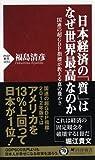 「日本経済の「質」はなぜ世界最高なのか」を読みました