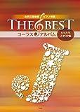 THE BEST コーラス・アルバム[ハモろう! J-POP編]2訂版 女声三部合唱/ピアノ伴奏 (楽譜)
