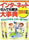 インターネットなんでも解決大事典 2014年版 (TJMOOK)