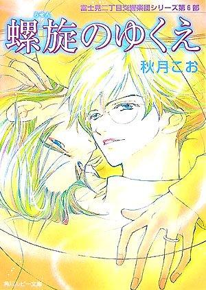 螺旋のゆくえ―富士見二丁目交響楽団シリーズ〈第6部〉