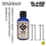 【SPASHAN】 グラスウェア 3H 50㎖ ◆12月限定54%OFF◆ 9900円 2種類...