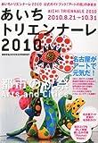 美術手帖2010年 08月号増刊 あいちトリエンナーレ2010公式ガイドブック