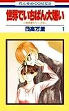 世界でいちばん大嫌い 秋吉家シリーズ5 1 (花とゆめコミックス)