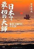 日本で最初の大師 慈覚大師円仁の生涯