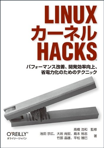 Linuxカーネル Hacks ―パフォーマンス改善、開発効率向上、省電力化のためのテクニック