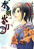 水の剣火の刀 2 (2) (SPコミックス)
