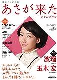 連続テレビ小説 あさが来た ファンブック (洋泉社MOOK)