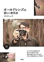 オールドレンズの新しい教科書 (Books for Art and Photography)