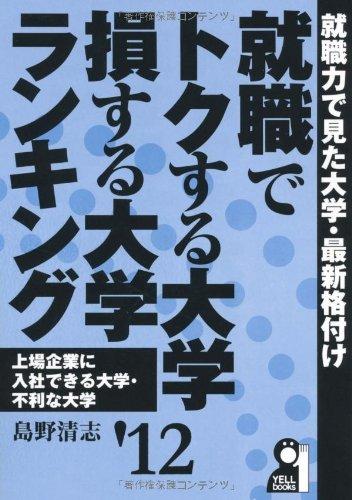 就職でトクする大学・損する大学ランキング 2012年版 (YELL books)