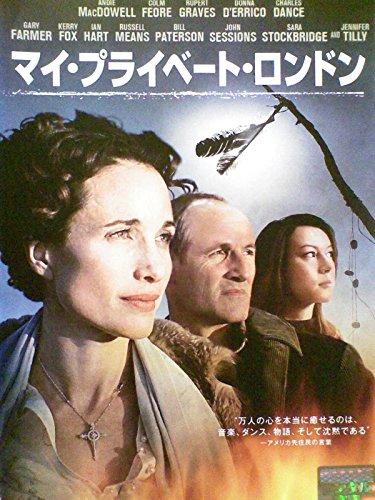 マイ・プライベート・ロンドン [DVD]