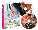 サヨナライツカ [DVD]