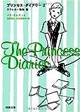 プリンセス・ダイアリー(2) ラブレター騒動篇 (河出文庫)