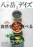 �����x�f�C�Y vol.9 (TOKYONEWS MOOK499)