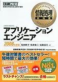 情報処理教科書 アプリケーションエンジニア 2008年度版 (情報処理教科書)