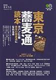 東京蕎麦通読本 (えい文庫 175 東京生活グルメシリーズ 保存版)