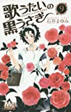 歌うたいの黒うさぎ(9): マーガレットコミックス