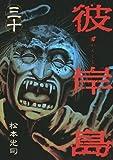 彼岸島 30 (ヤングマガジンコミックス)