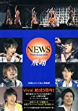NEWS Photo&Episode 飛翔 (RECO BOOKS) (RECO BOOKS)