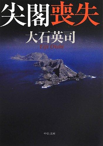 尖閣喪失 (中公文庫)