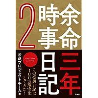 余命プロジェクトチーム (著) (67)新品:   ¥ 1,296 ポイント:36pt (3%)6点の新品/中古品を見る: ¥ 1,296より