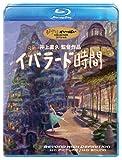 イバラード時間 (Blu-ray Disc)