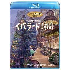 �C�o���[�h���� [Blu-ray]