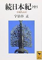 続日本紀(中) 全現代語訳 (講談社学術文庫)