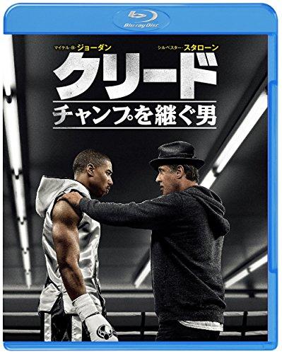 クリード チャンプを継ぐ男 [Blu-ray]