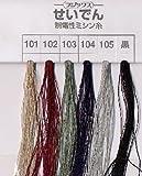 フジックス 〔#黒〕せいでん除電糸 制電性ミシン糸