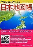 プレミアムアトラス 日本地図帳