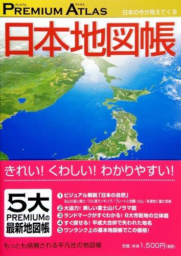 プレミアムアトラス日本地図帳