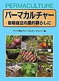 パーマカルチャー〜自給自立の農的暮らしに〜