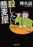 殺したい蕎麦屋 (新潮文庫)