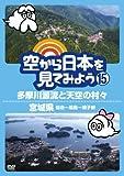 空から日本を見てみよう15 多摩川源流と天空の村々/宮城県 仙台?松島?鳴子峡 [DVD]