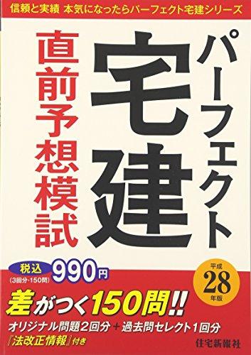 パーフェクト宅建直前予想模試〈平成28年版〉 (信頼と実績本気になったらパーフェクト宅建シリーズ)