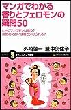 マンガでわかる香りとフェロモンの疑問50 ヒトにフェロモンはある? (サイエンス・アイ新書)