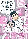 ハピハピ漫画家ふうふ / あっきう のシリーズ情報を見る