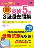 【CD1枚付】2016-2017年対応 短期完成 英検5級3回過去問集 (旺文社英検書)