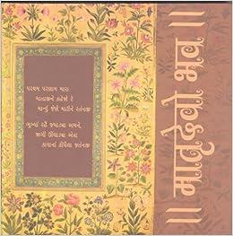 Matru Devo Bhav: Suresh Dalal: 0849891005196: Amazon.com: Books