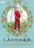 しあわせの雨傘 スペシャル・プライス[DVD]