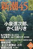 新潮45 2010年 05月号 [雑誌]